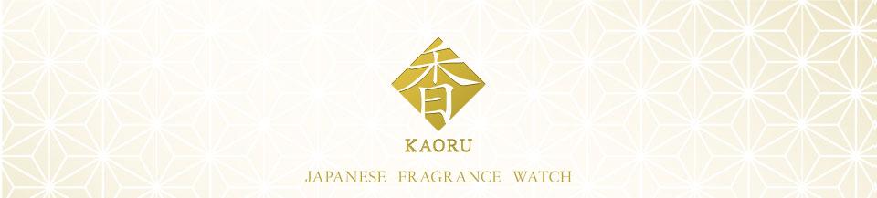 香kaoruシリーズロゴ